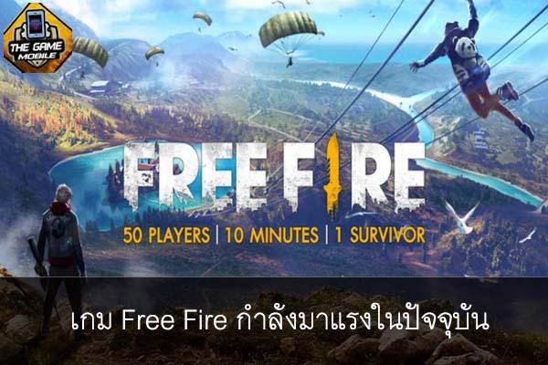 เกม Free Fire กำลังมาแรงในปัจจุบัน #แนะนำเกมมือถือ