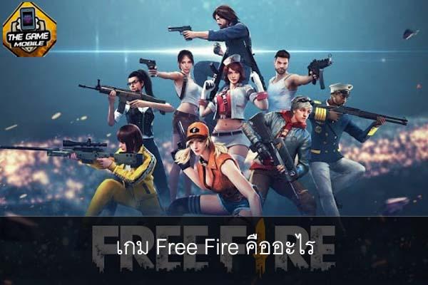 เกม Free Fire คืออะไร #แนะนำเกมมือถือ