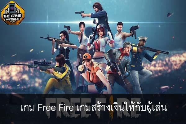 เกม Free Fire เกมสร้างเงินให้กับผู้เล่น #แนะนำเกมมือถือ