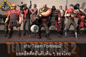 เกม Team Fortress2 ยอดฮิตติดอันดับต้น ๆ ของไทย #แนะนำเกมมือถือ