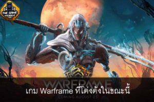 เกม warframe ที่โด่งดังในขณะนี้ #แนะนำเกมมือถือ