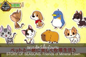 ระบบสัตว์เลี้ยงในเกม STORY OF SEASONS- Friends of Mineral Town