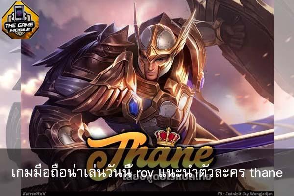 เกมมือถือน่าเล่นวันนี้ rov แนะนำตัวละคร thane #แนะนำเกมมือถือ