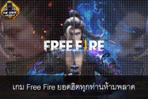 เกม Free Fire ยอดฮิตทุกท่านห้ามพลาด #แนะนำเกมมือถือ