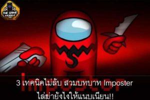 3 เทคนิคไม่ลับ สวมบทบาท Imposter ไล่ฆ่ายังไงให้แนบเนียน!!