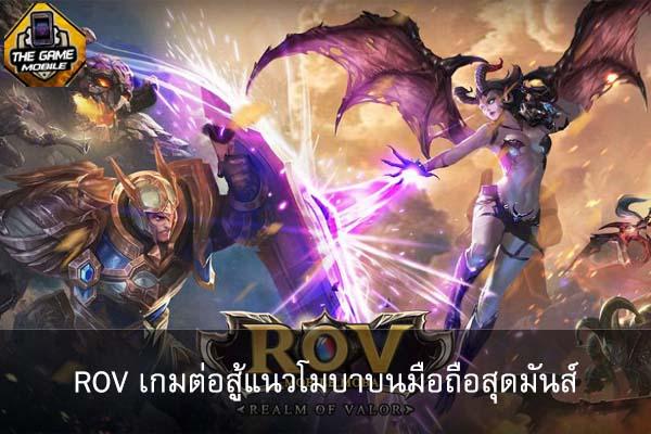 ROV เกมต่อสู้แนวโมบาบนมือถือสุดมันส์ #แนะนำเกมมือถือ