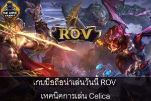 เกมมือถือน่าเล่นวันนี้ ROV เทคนิคการเล่น Celica #แนะนำเกมมือถือ