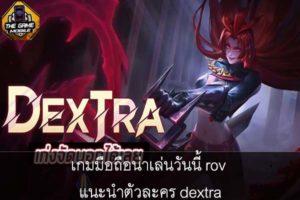 เกมมือถือน่าเล่นวันนี้ rov แนะนำตัวละคร dextra #แนะนำเกมมือถือ