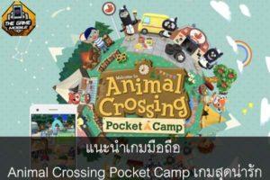 แนะนำเกมมือถือ Animal Crossing Pocket Camp เกมสุดน่ารัก #แนะนำเกมมือถือ
