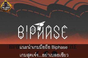 แนะนำเกมมือถือ Biphase เกมสุดเจ๋ง...อย่าเบลอเชียว #แนะนำเกมมือถือ