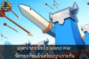 แนะนำเกมมือถือ Island War จัดกองทัพแล้วเตรียมบุกเกาะกัน #แนะนำเกมมือถือ