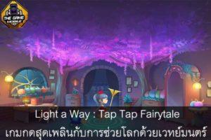 แนะนำเกมมือถือ Light a Way - Tap Tap Fairytale เกมกดสุดเพลินกับการช่วยโลกด้วยเวทย์มนตร์ #แนะนำเกมมือถือ