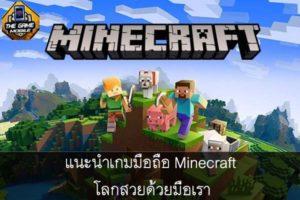 แนะนำเกมมือถือ Minecraft โลกสวยด้วยมือเรา #แนะนำเกมมือถือ