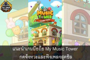 แนะนำเกมมือถือ My Music Tower กดจังหวะและฟังเพลงสุดชิล #แนะนำเกมมือถือ