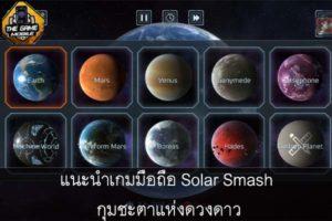 แนะนำเกมมือถือ Solar Smash กุมชะตาแห่งดวงดาว #แนะนำเกมมือถือ