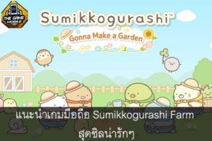 แนะนำเกมมือถือ Sumikkogurashi Farm สุดชิลน่ารักๆ #แนะนำเกมมือถือ