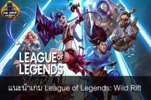 แนะนำเกม League of Legends- Wild Rift #เกมมือถือ