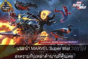 แนะนำ MARVEL Super War สงครามกับเหล่าตำนานที่คุ้นเคย #แนะนำเกมมือถือ