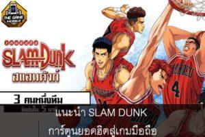 แนะนำ SLAM DUNK การ์ตูนยอดฮิตสู่เกมมือถือ #แนะนำเกมมือถือ