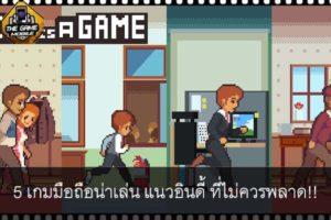 5 เกมมือถือน่าเล่น แนวอินดี้ ที่ไม่ควรพลาด!! #แนะนำเกมมือถือ