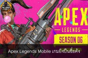 Apex Legends Mobile เกมยิงปืนชื่อดัง #แนะนำเกมมือถือ