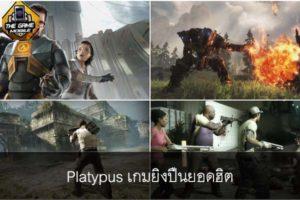 Platypus เกมยิงปืนยอดฮิต #แนะนำเกมมือถือ