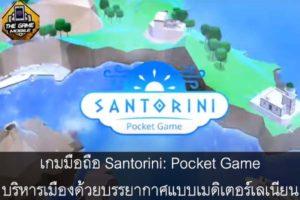 เกมมือถือ Santorini- Pocket Gameบริหารเมืองด้วยบรรยากาศแบบเมดิเตอร์เลเนียน #เกมมือถือฟรี