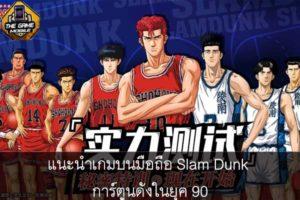 แนะนำเกมบนมือถือ Slam Dunk การ์ตูนดังในยุค 90 #แนะนำเกมมือถือ