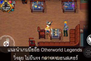 แนะนำเกมมือถือ Otherworld Legends วิ่งลุย ไม่ยืนงง กลางดงมอนสเตอร์ #เกมมือถือ