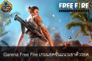 Garena Free Fire เกมแอคชั่นแนวเอาตัวรอด #เกมมิอถือฟรี