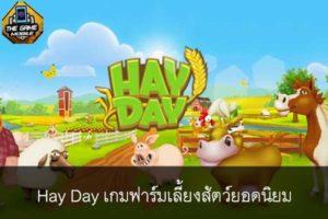 Hay Day เกมฟาร์มเลี้ยงสัตว์ยอดนิยม #เกมมือถือฟรี