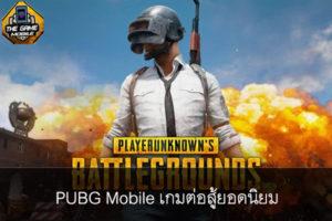 PUBG Mobile เกมต่อสู้ยอดนิยม #เกมมือถือฟรี