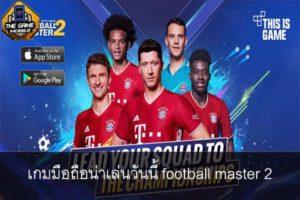 เกมมือถือน่าเล่นวันนี้ football master 2 #แนะนำเกมมือถือ