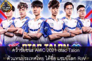 คว้าชัยชนะ AWC 2021 dtac Talon ตัวแทนประเทศไทย ได้ชื่อ แชมป์โลก RoV