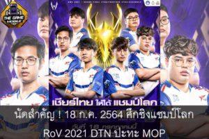 นัดสำคัญ ! 18 ก.ค. 2564 ศึกชิงแชมป์โลก RoV 2021 DTN ปะทะ MOP