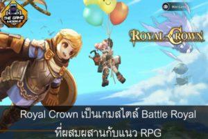 Royal Crown เป็นเกมสไตล์ Battle Royal ที่ผสมผสานกับแนว RPG