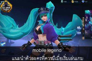 mobile legend แนะนำตัวละครที่ควรมีเมื่อเริ่มเล่นเกม