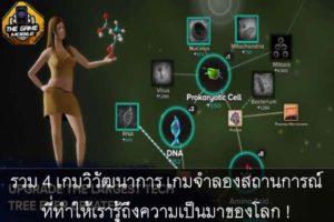 รวม 4 เกมวิวัฒนาการ เกมจำลองสถานการณ์ที่ทำให้เรารู้ถึงความเป็นมาของโลก !