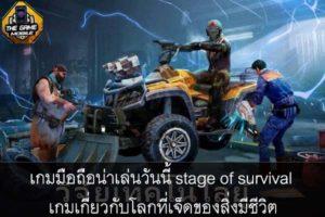 เกมมือถือน่าเล่นวันนี้ stage of survival เกมเกี่ยวกับโลกที่เจ็ดของสิ่งมีชีวิต