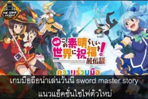 เกมมือถือน่าเล่นวันนี้ sword master story แนวแอ็คชั่นไซไฟตัวใหม่
