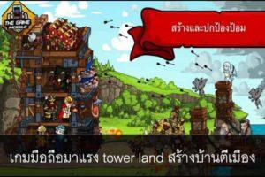 เกมมือถือมาแรง tower land สร้างบ้านตีเมือง
