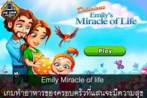 Emily Miracle of life เกมทำอาหารของครอบครัวที่แสนจะมีความสุข