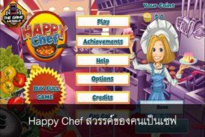 Happy Chef สวรรค์ของคนเป็นเชฟ