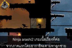 ninja arashi2 เกมเนื้อเรื่องที่ต่อจากภาคแรกโดยอาราชิจะตามหาลูกชาย